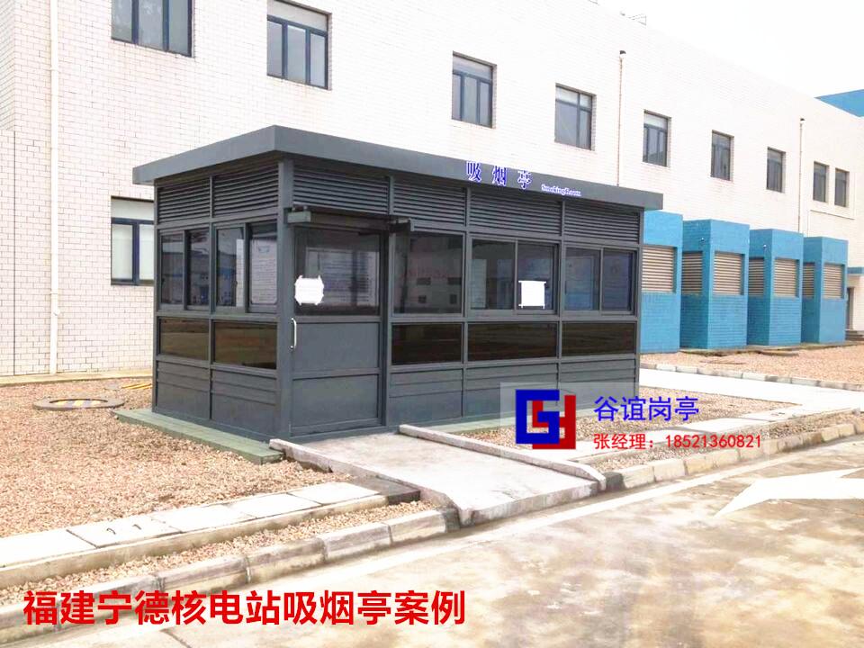 福建宁德核电站吸烟亭案例