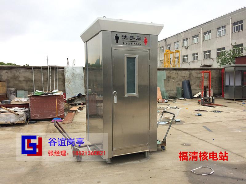 福清核电站不锈钢环保移动厕所案例